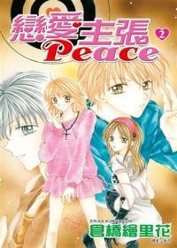 戀愛主張Peace(02)完