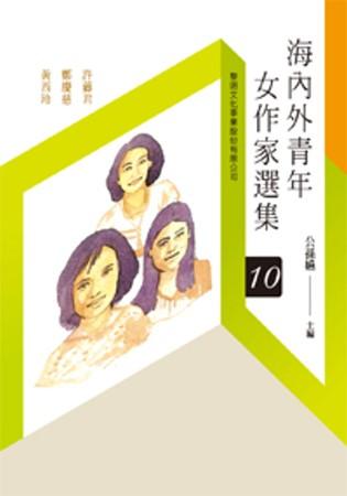 海內外青年女作家選集(10)(POD)
