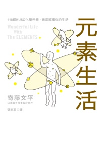 元素生活:118個KUSO化學元素,徹底解構你的生活(精裝)