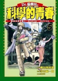Dr.貓柳田之科學的青春(05)完