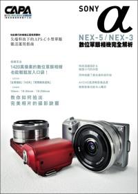 SONY αNEX-5/NEX-3數位單眼相機完全解析