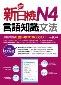 新日檢N4言語知識(文法)