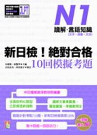 新日檢!絕對合格10回模擬考題N1(讀解.言語知識〈文字.語彙.文法〉)