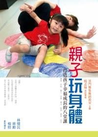 親子玩身體:打造孩子幸福成長的八堂課
