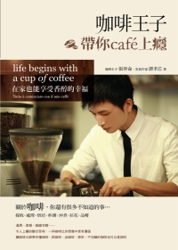 咖啡王子帶你cafe上癮:在家也能享受香醇的幸福