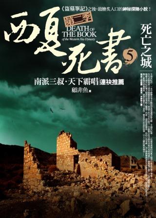 西夏死書 第二季之5:死亡之城