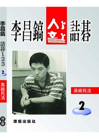 李昌鎬詰□123:高級死活.2
