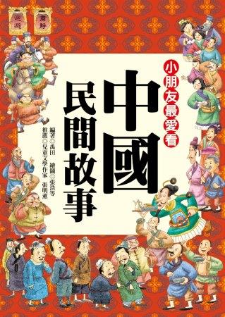中國民間故事(新版)