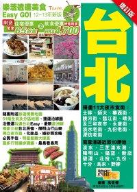 樂活逍遙美食Easy GO!:台北(增訂版)