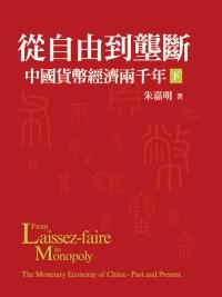 從自由到壟斷:中國貨幣經濟兩千年(下/平裝)