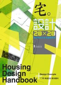 宅。設計:20 x 20 原來如此的住宅建築原理