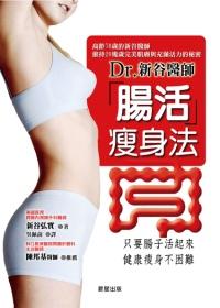 Dr.新谷醫師「腸活」瘦身法