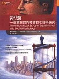 記憶:一個實驗的與社會的心理