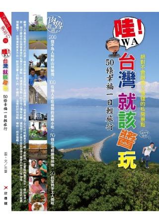 哇!台灣就該醬玩:50條幸福一日輕旅行
