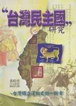 """""""台灣民主國""""研究:台灣獨立運動史的一斷章"""