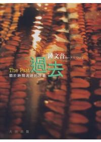 過去─關於時間流逝的故事