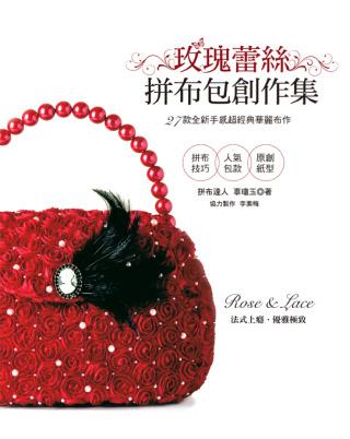 玫瑰蕾絲拼布包創作集:27款全新手感超經典華麗布作