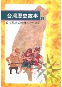 台灣歷史故事(5)日本統治的時代(1895到1945)