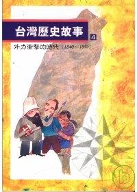 台灣歷史故事(4)外力衝擊的時代(1840到1895)