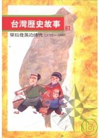台灣歷史故事(3)開拓發展的時代(1732到1840)