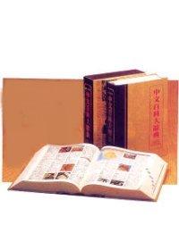 中文百科大辭典