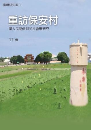 重訪保安村:漢人民間信仰的社會學研究
