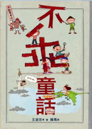 王淑芬X賴馬:不乖童話