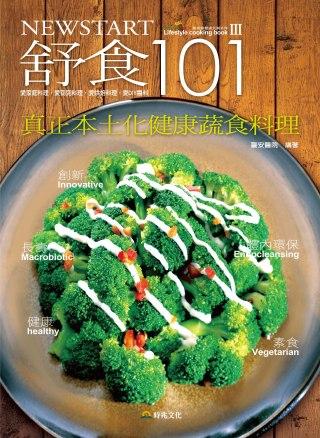 舒食101.新起點健康烹調系列食譜Ⅲ:真正本土化健康蔬食料理