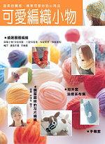 可愛編織小物