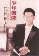 少年俊傑-MIT鋼琴家
