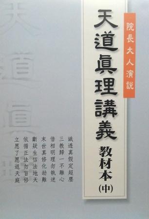 天道真理講義教材本(中)