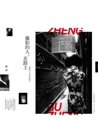 攝影的人,在路上:顧錚的上海街頭攝影