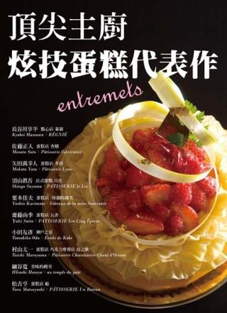 頂尖主廚 炫技蛋糕代表作:宴會與慶典的華麗精品蛋糕