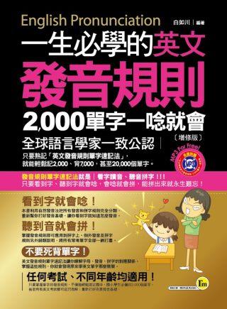 一生必學的英文發音規則:2000單字一唸就會(增修版)(附皮製書套+1MP3)