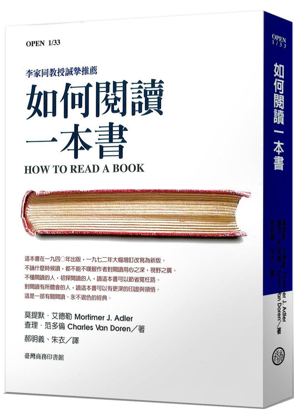 如何閱讀一本書(修訂新版)