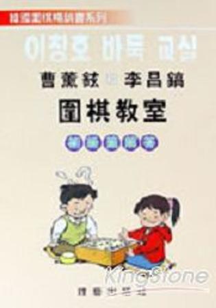 曹薰鉉和李昌鎬圍棋教室初級篇解答