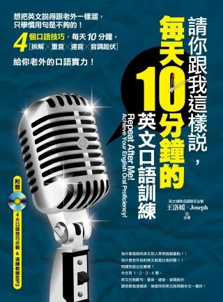 請你跟我這樣說,每天 10 分鐘的英文口語訓練!(附贈4大口語技巧示範&演練教學MP3)