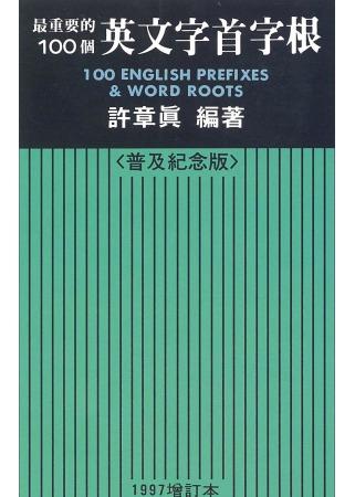 最重要的100個英文字首字根,1997(普及紀念版)
