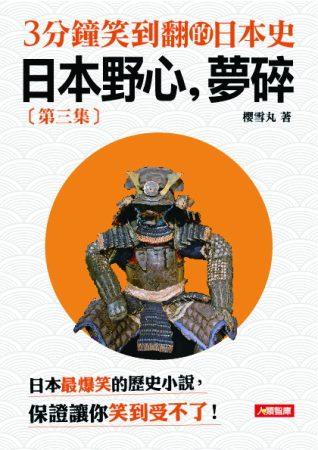 3分鐘笑到翻的日本史3:日本野心,夢碎