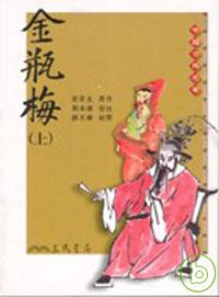 金瓶梅(上/下)(二版)