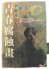 青春腐蝕畫:李敏勇詩集(1966-1989)