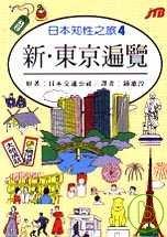 日本知性之旅 4.東京遍覽
