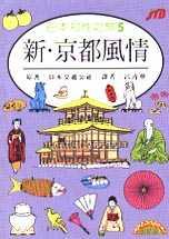 日本知性之旅 5.新.京都風情