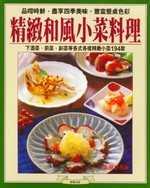 精緻和風小菜料理