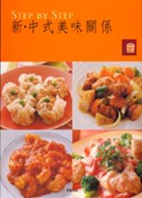 新.中式美味關係