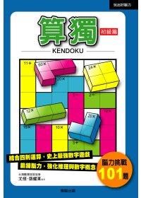 KENDOKU算獨 初級篇