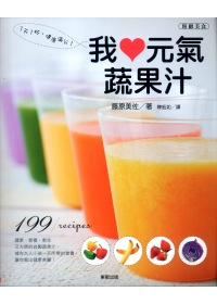 1天1杯,健康滿分! 我♥元氣蔬果汁