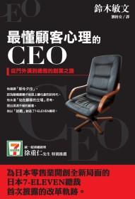 最懂顧客心理的CEO
