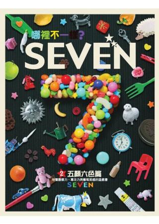 哪裡不一樣? SEVEN—五顏六色篇