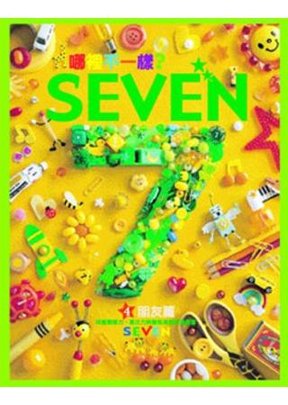 哪裡不一樣? SEVEN—朋友篇